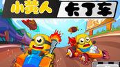 【kitty】小黄人卡丁车竞速游戏