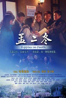 孟二冬(纪录片)
