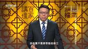 百家讲坛:专家实力揭秘,西门庆与潘金莲居然是遭人陷害?太意外