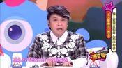 奇葩说第1季之12进8第一场 蔡康永高晓松攻李湘