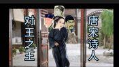 对王之王 诗词的魅力【苏轼,杜甫,李白,李清照】