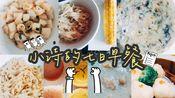 小诗的暑假日常VLOG#07 七日早餐吃什么 酱油捞猪肠卷|炒河粉+甜玉米|菜干排骨虾米干贝粥|酱油香油捞面|蛋挞+小蛋糕|柴鱼花生粥|早茶