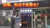 广西南宁:2月19日快餐、粉店越开越少,还不能在店里就餐?