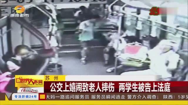 苏州 公交上嬉闹致老人摔伤 两学生被告上法庭