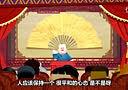 郭德纲动画相声389 宰相刘罗锅 第23回-01[www.zhaobenshan.tv]