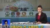"""春运抢票大战开始 热门线路车票被""""秒光""""-20141219共同关注"""
