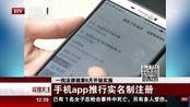 一批法律规章8月开始实施 手机app推行实名制注册