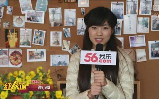 【微小微】56红人馆专访
