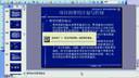 项目计划与控制管理38-本科视频-西安交大-要密码到www.Daboshi.com