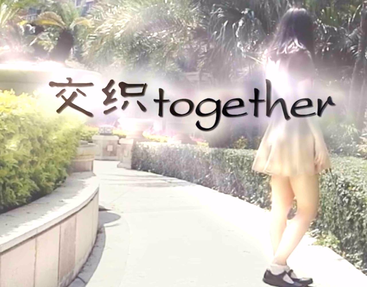 【七夜】交织together