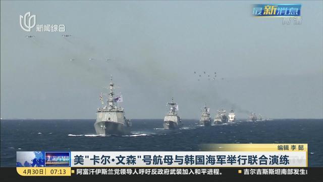 """美""""卡尔·文森""""号航母与韩国海军举行联合演练"""