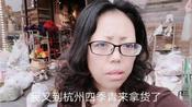 【蜜玛店梅姐】来杭州四季青拿货,14元的快餐一荤两素,贵吗