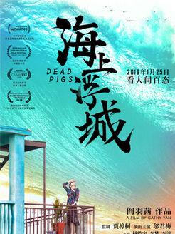 海上浮城(剧情片)