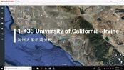 第一站-33名 加州大学尔湾分校