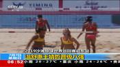 2019沙滩排球世界巡回赛启东站:温舒惠王婧哲晋级八强