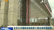 北京大兴国际机场机库工程全部实现封顶