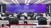 2020年世界人工智能大会明年7月9日浦东举行
