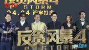 《反贪风暴4》北京首映 古天乐林峰带队集结