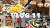 「six」VLOG 11 南京探店/无锡探店/一天到晚/咖啡生活/港式茶餐厅/德云四队封箱