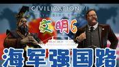 ★文明6★风云变换★中国vs美国★海军强国路线 p.4