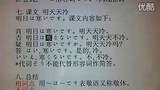 【し*si*シ】第二课|第2讲(总12) 三分钟赵氏52日语:最佳路径>>给力!