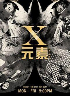 X元素(海外剧)