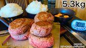 【大胃王max铃木】30分钟挑战5.3kg汉堡肉,妈呀,千万不能空腹看!
