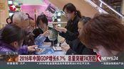 2016年中国GDP增长6.7%总量突破74万亿