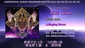 【附中日歌词】7.23更新 Roselia 9th single「FIRE BIRD」