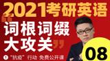 2021考研英语-极速记忆800词⑧-文都教育-刘一男