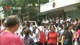 [午间新闻-广东]广东高考月底放榜 下午考英语 必须提前15分钟进场!