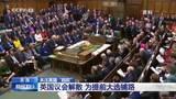 英国议会解散 为提前大选铺路