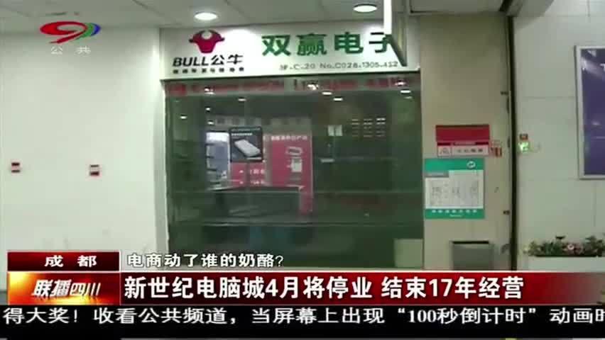 成都:新世纪电脑城4月将停业 结束17年经营