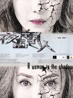 夜魔人(恐怖片)