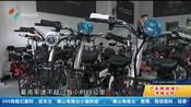 小强热线-电动自行车新国标下月实施 你买的电动车达标吗?
