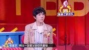 奇葩说6之陈铭回归支援薛兆丰战队 秦海璐回应情商争议