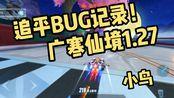 追平bug记录!广寒仙境1.27!tql【az小鸟】