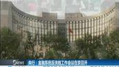 央行:金融系统反洗钱工作会议在京召开