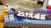 【果汁】小槑同学25.9福袋开箱|开学季大福袋
