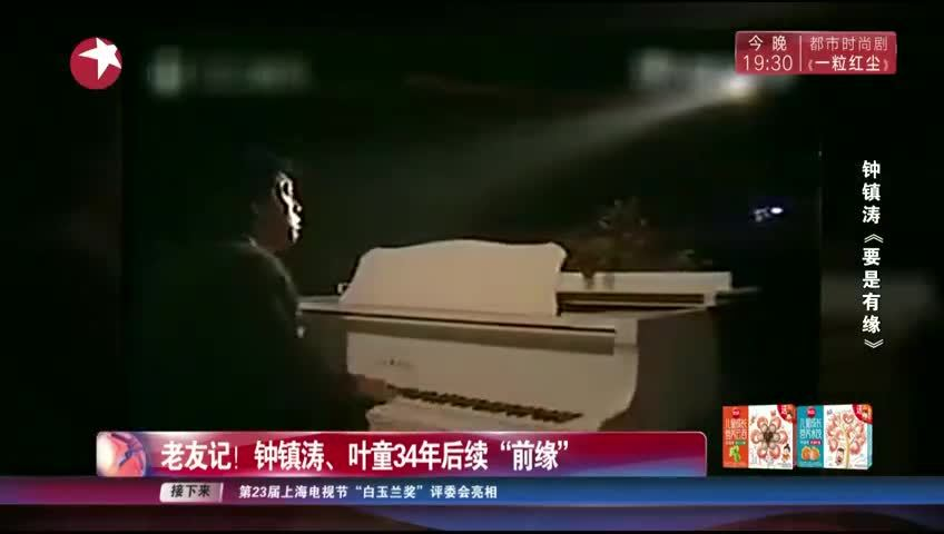 """老友记!钟镇涛、叶童34年后续""""前缘"""""""