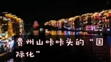 """镇远,贵州山咔咔头的""""国际化"""",说游君带你探秘她前世今生"""