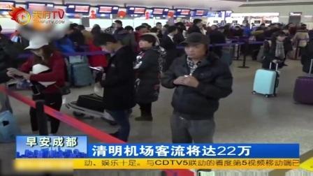 清明机场客流将达22万