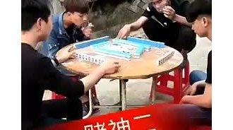 爆笑三兄弟之赌神2想打麻将不输钱就来看看!
