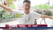 """《极限挑战》:全民""""玩命体""""!"""