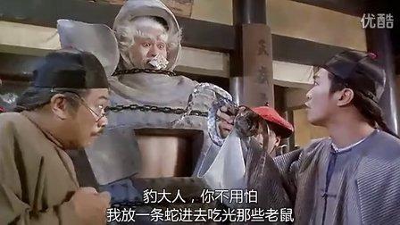 九品芝麻官之白面包青天 粤语版 720P_07