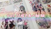 【阿柟的手帐拼贴】vol.13玛卡龙依旧超可爱