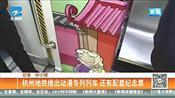 杭州地铁推出动漫专列列车 还有配套纪念票 超清