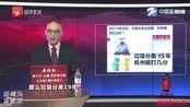 垃圾分类19年,杭州能打几分