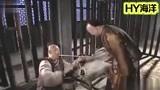 乾隆和珅天牢谈天说地,和珅告诉狱卒自己身份,狱卒一脸不屑!