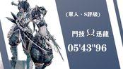 【MHWI】斗技大会03双剑 迅龙 5分43秒96(单人S/A评分) -双刀-疾风猎团